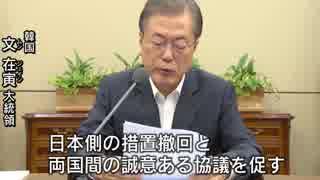 文大統領「日本側に措置の撤回と両国間の誠意ある協議を促す」だと...