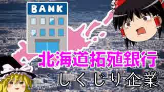 しくじり企業~北海道拓殖銀行~