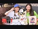 【ゲスト:山本祐香】杜野まこ&Mr.Jの高めのつり球!#6