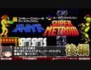 【メトロイド・スーパーメトロイド】メトロイド・何年経っても・オモロイド【第57回後編-ゲーム夜話】