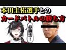 本田圭佑選手とのカードバトルの勝ち方
