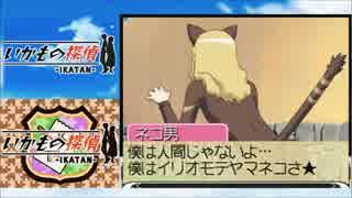 【#8】いかもの探偵 -IKATAN-【実況】