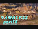 【WoT】戦車のために砲は鳴るpart18【Nameless】