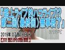 『7/6(土)の路上ライブ的ハコライブ 無事終了!?』についてetc【日記的動画(2019年07月08日分)】[ 99/365 ]