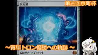 【MO・モダン】紲星あかり、青単トロン優勝への軌跡~プロローグ~(第五回京町杯)