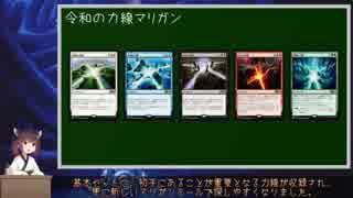 【ボイロMTG解説】令和の力線マリガン
