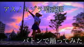 【えんり】アスノヨゾラ哨戒班 踊ってみた 【即興バトン】