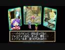 1997年12月18日 ゲーム グランディア BGM 「スーとの別れ」(岩垂徳行)