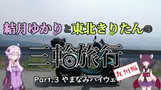 結月ゆかりと東北きりたんの三輪旅行 九州編 Part.3 やまなみハイウェイ