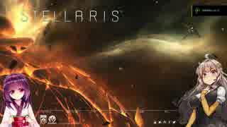 【Stellaris】狂物質主義と軍国主義な帝国をあかりちゃんが普通にプレイ01【Voiceroid実況】
