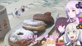 動画勢のVOICEROIDキッチンpart.12【ドーナツ作るよ】