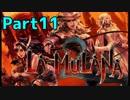 【実況?】元・お笑い見習いが挑む「LA-MULANA2(ラ・ムラーナ2)」Part11