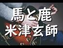 【カバーバカ】ドラマ「ノーサイド・ゲーム」主題歌 馬と鹿/米津玄師【歌ってみた】