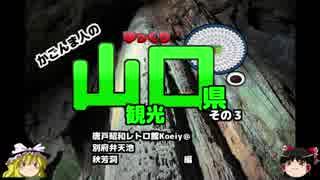 (ゆっくり)かごんま人の 山口県観光その3 レトロ館・秋芳洞