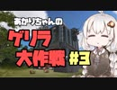 【Empyrion】あかりちゃんのゲリラ大作戦-ep.3【機体クラフト惑星サバイバル】
