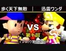 【第十回】64スマブラCPUトナメ実況【Cブロック第五試合】
