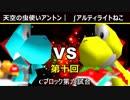 【第十回】64スマブラCPUトナメ実況【Cブロック第六試合】