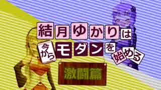 結月ゆかりは今からモダンを始める -激闘篇- part.1-1 ゴブリンズ【MTGモダン入門】