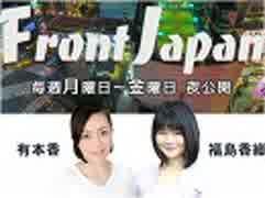 【Front Japan 桜】新たな日韓時代が始まった / 香港 止まらない抗議自殺[桜R1/7/9]