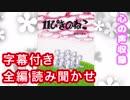 【ねこ達がボヤく】絵本 11ひきのねこ 字幕付き 読み聞かせ アニメ