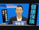 中チャン 参議院議員選挙スペシャル 健康保険