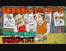 第61回「漫画家漫画のメタとネタとベタ」