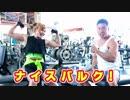 『ダンベル何キロ持てる?』特別トレーニング動画#1