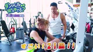 『ダンベル何キロ持てる?』特別トレーニング動画#2