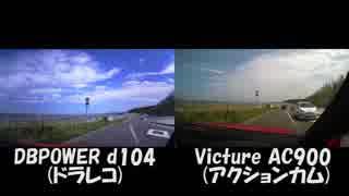 【車載カメラ比較】 DBPOWER d104 ⇔ Victure AC900