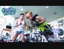 『ダンベル何キロ持てる?』特別トレーニング動画#3