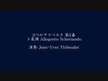 2つのアラベスク 第2番 ト長調 Allegretto Scherzando - ニコニコ動画