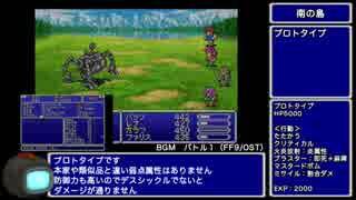 【GBA版FF5】ゆるっとすっぴんのみでプレイ part11.5【ゆっくり実況】