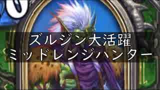 【実況】ミッドレンジハンターのすゝめ その壱 【ハースストーン】