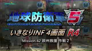【地球防衛軍5】いきなりINF4画面R4 M42【ゆっくり実況】