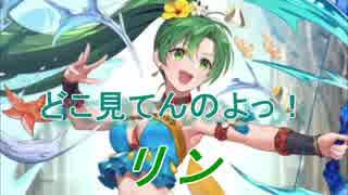 【FEヒーローズ】烈火の剣 - 盛夏の公女 リン特集