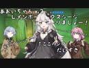【R6S】あおいちゃんx2、レインボーシックスシージやーりましょー!【Voiceroid実況】