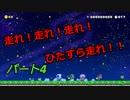 【スーパーマリオメーカー2】Part4「走れ走れ走れ!」