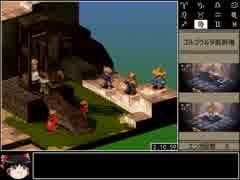 PS版FFタクティクスRTA_5時間36分7秒_Part5