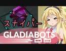 【Gladiabots】スナイパーとカウンタのお話[VOICEROID]