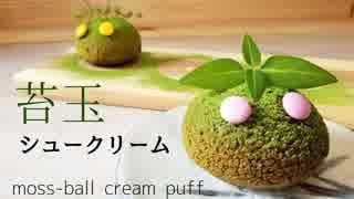#11 苔玉シュークリームを作ってみた。【苔】