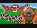 #7【実況プレイ】仲間と一緒に!可愛い勇者さんになるよ!【DQ2】