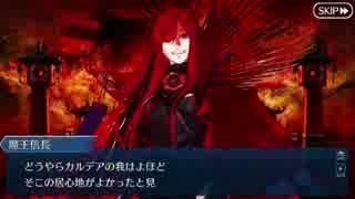 【実況】今更ながらFate/Grand Orderを初プレイする!ぐだぐだファイナル本能寺13