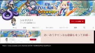 シャチバトYoutube公式チャンネル登録者が10名【2019/7/9】