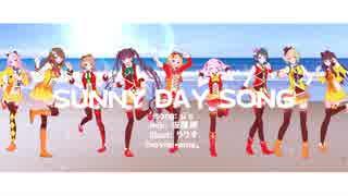 【ラブライブ!】SUNNY DAY SONG【9人で歌ってみた】
