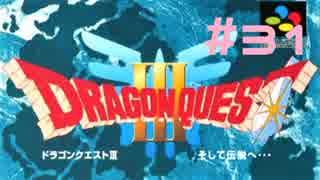 【DQ3】ドラゴンクエスト3 #31 私、かわ