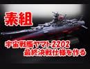【素組プラモデル製作実況】宇宙戦艦ヤマト2202 最終決戦仕様を作る