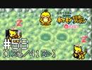 【実況】全413匹と友達になるポケモン不思議のダンジョン(赤) #58【136/413~】