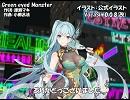 【蒼穹】Green eyed Monster【カバー】 #SynthV