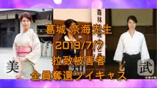 拉致被害者全員奪還ツイキャス 2019年07月07日放送分 葛城 奈海先生 コメント付き 音声修正版