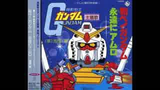 1979年04月07日 TVアニメ 機動戦士ガンダム 挿入歌 「いまはおやすみ」(戸田恵子)